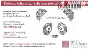 logoinfo 300x166 - Konkurs kaligraficzny Znaki-Krzaki zaprasza Instytut Konfucjusza w Krakowie